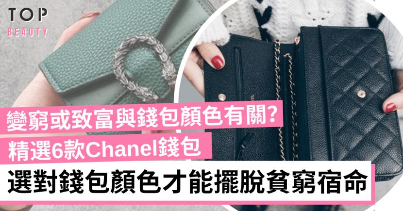 【開運錢包】錢包顏色會影響財運?選錯顏色會令你錢不夠用!6款最招財Chanel錢包推介