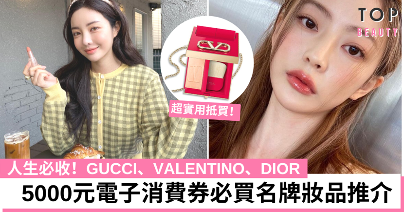 【消費券攻略】VALENTINO / GUCCI / DIOR這幾款彩妝品最值得入手