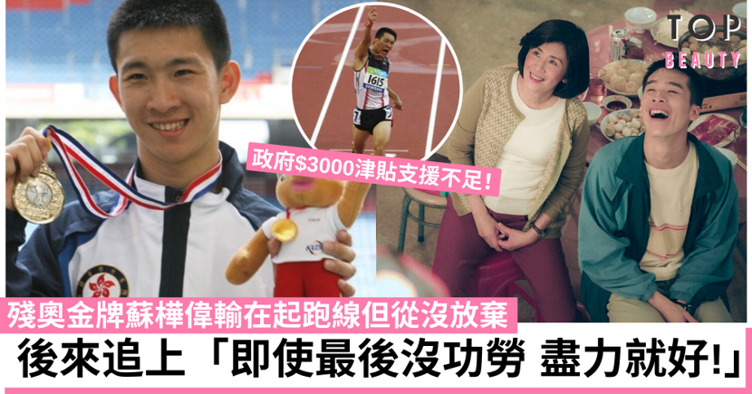 【媽媽的神奇小子】殘奧金牌蘇樺偉輸在起跑線不放棄 每月只有$3000運動津貼支援不足!