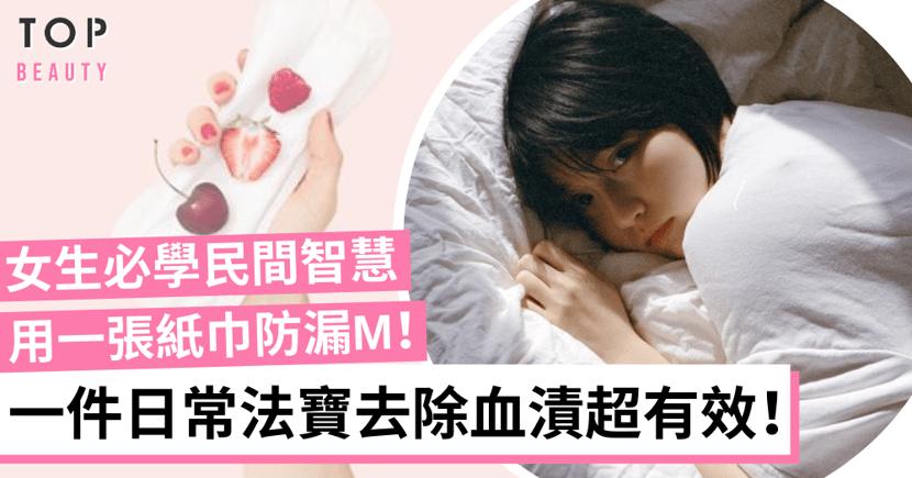 女生必學網上瘋傳用一張紙巾防漏M!一招簡單去除血漬!