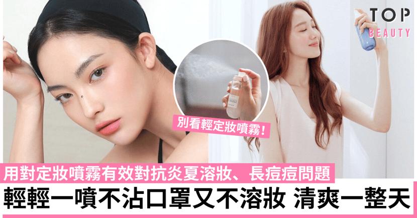 天氣再熱也不怕:這樣用對定妝噴霧 可避免溶妝及多種肌膚問題出現