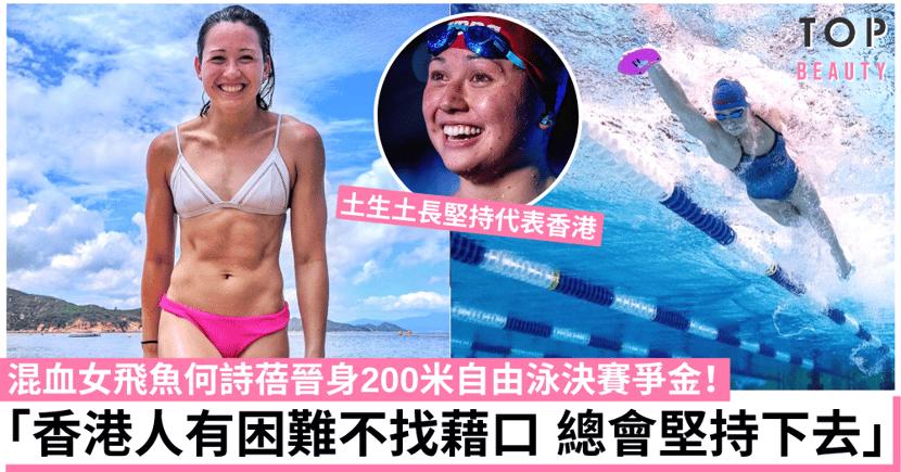 【東京奧運】混血女飛魚何詩蓓成首位奧運決賽香港泳手!堅持代表香港因土生土長!
