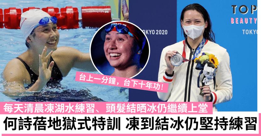 【東京奧運】何詩蓓獎牌來得不易!前隊友揭地獄式特訓辛酸:每天清晨5點凍水練習