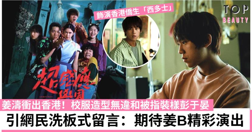 姜濤首部台劇《超感應學園》8月開播 大騷流利台灣腔 網民:聽不出是香港人!