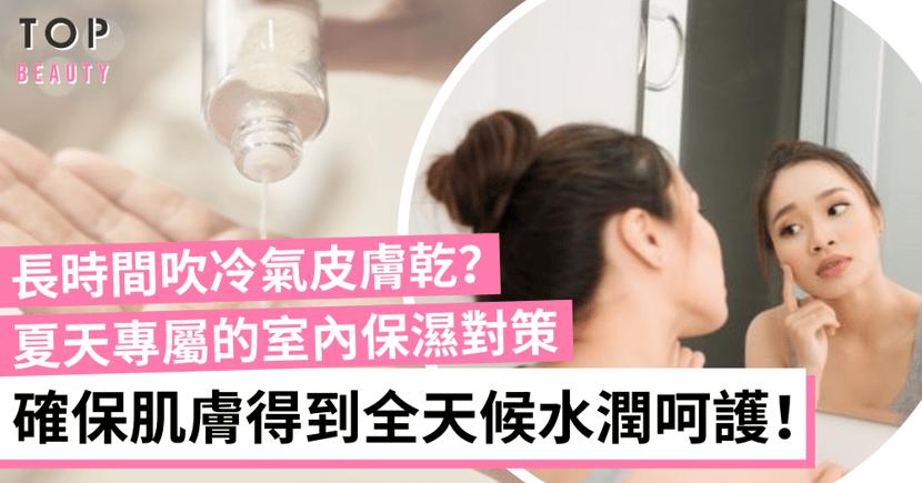 夏天狂吹冷氣皮膚又乾又痕!必學5招「冷氣房保養術」一整天維持肌膚水潤!