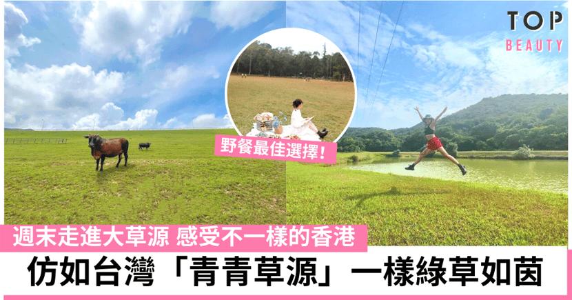 【香港打卡2021】細數4大香港景色怡人的大草原 野餐打卡感受大自然的美好