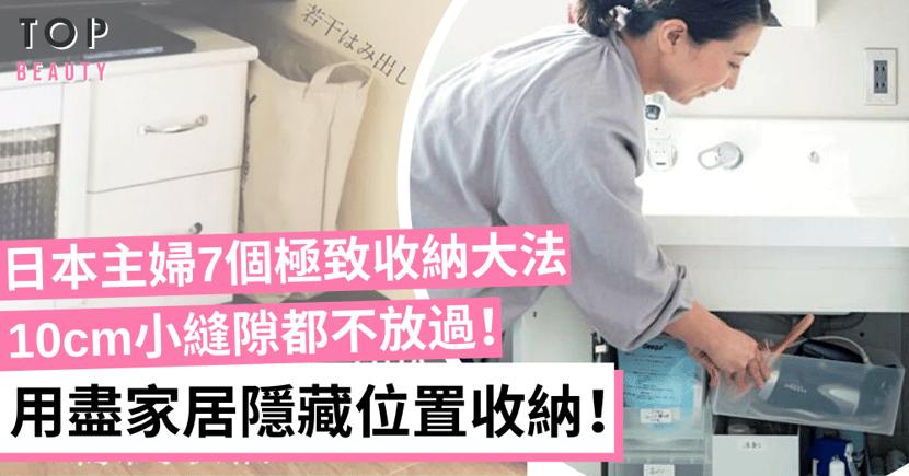 日本主婦將收納做到極致!7個超強技巧用盡家居隱藏位置收納!