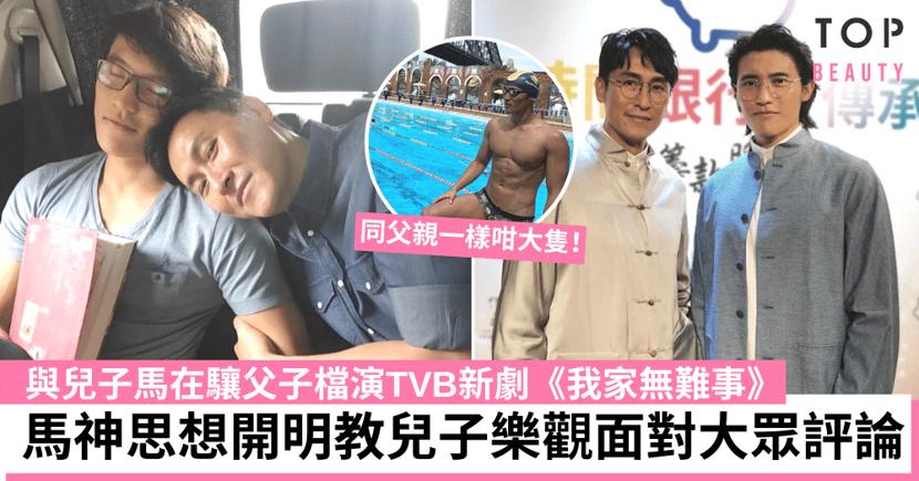 父子檔上場演TVB新劇《我家無難事》好父親馬德鐘帶兒子初涉娛樂圈 擴闊眼光視野
