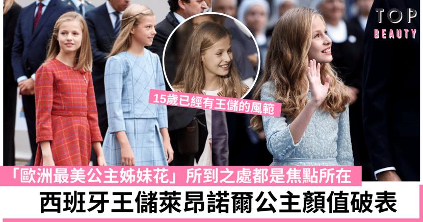 西班牙最年輕王儲!15歲Princess Leonor繼承父母完美基因 舉手投足都是王者風範