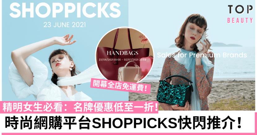 【網購攻略】名牌優惠低至一折?時裝購物網SHOPPICKS快閃推介!