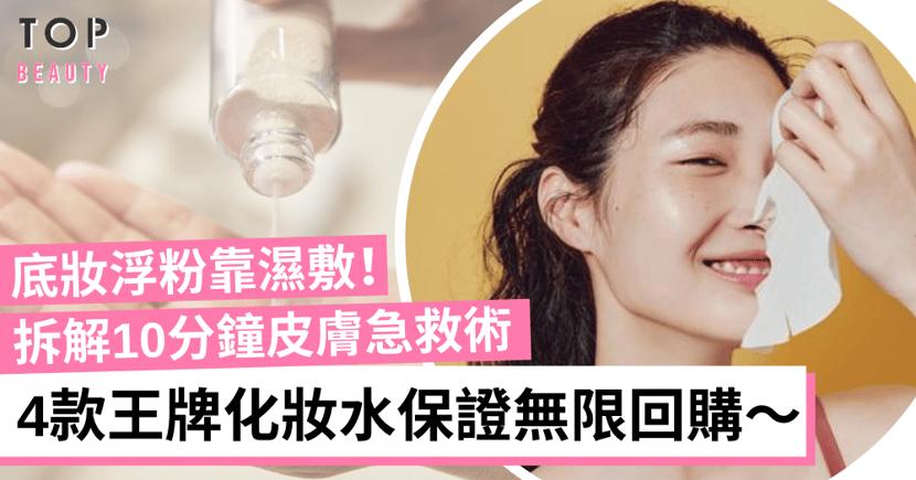 化妝棉濕敷、面膜功效大不同!這樣敷保濕力加倍 加碼4款最适合湿敷化妆水