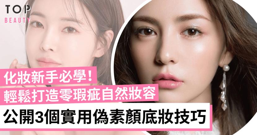 【偽素顏底妝】3招打造超自然心機妝 化妝新手必學美顏肌上妝技巧