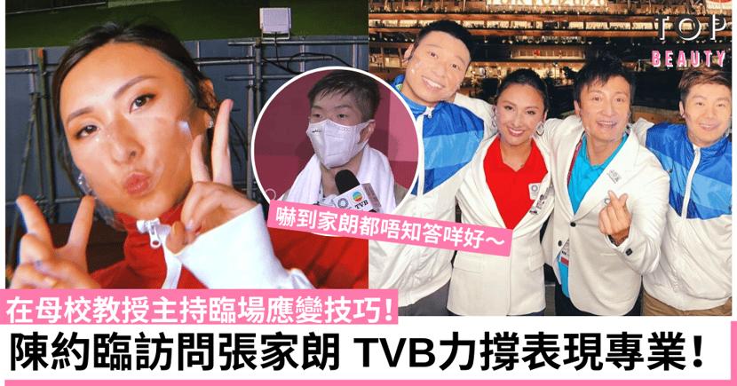 【東京奧運】陳約臨「粉絲式訪問」張家朗被批 網民:破壞了歷史時刻!