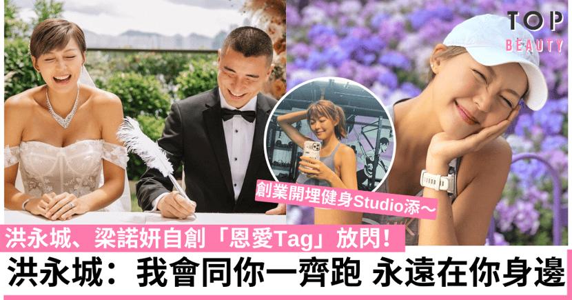 洪永城、梁諾妍合併名字創「恩愛TAG」:努力成為好老公好爸爸!