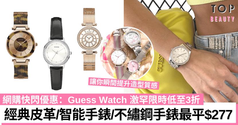 【網購省錢攻略】Guess Watch瞬間提升造型質感腕錶推薦 部分錶款更低至3折