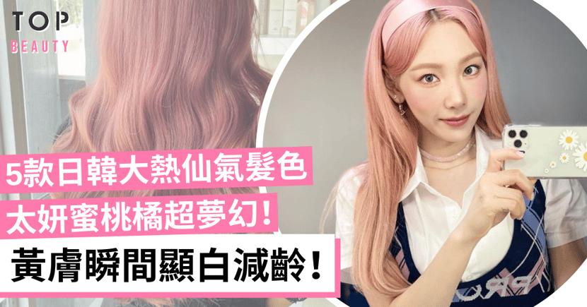 【2021染髮髮色】日韓大熱粉橘夢幻髮色!黃膚瞬間顯白減齡!