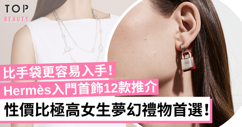 嚴選12款Hermès高性價比首飾 $6000內擁有長青頸鏈、耳環、戒指(附2021價錢)