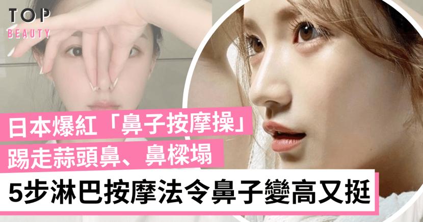 日本爆紅「鼻子按摩懶人操」5步驟淋巴按摩法令鼻子變高又挺!網友實測2周超有感