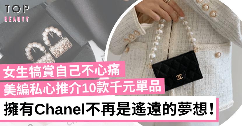 Chanel千元內高CP值清單!10款平價質感小物 小皮具、飾物、送禮自用兩相宜!