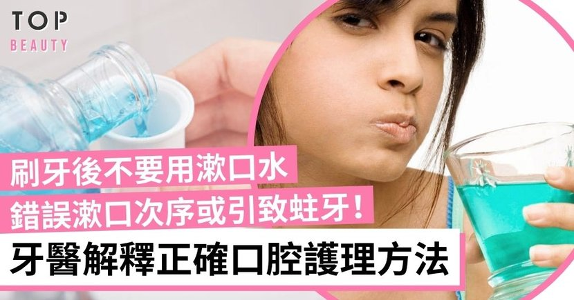 【口腔護理】刷牙後用漱口水會導致蛀牙!英國牙醫解構漱口黃金時間及護理牙齒方法