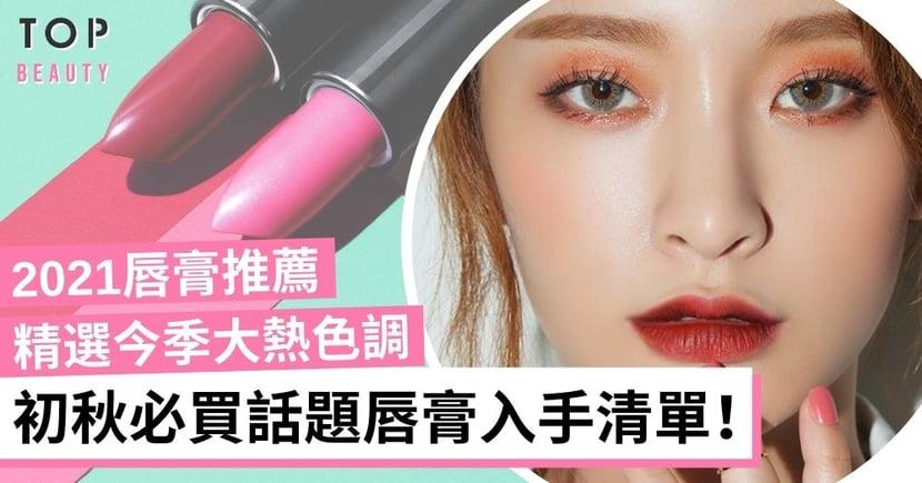 【唇膏推薦2021】下半年必買唇膏推介 入手YSL小黑條、Dior、Chanel、Valentino唇膏
