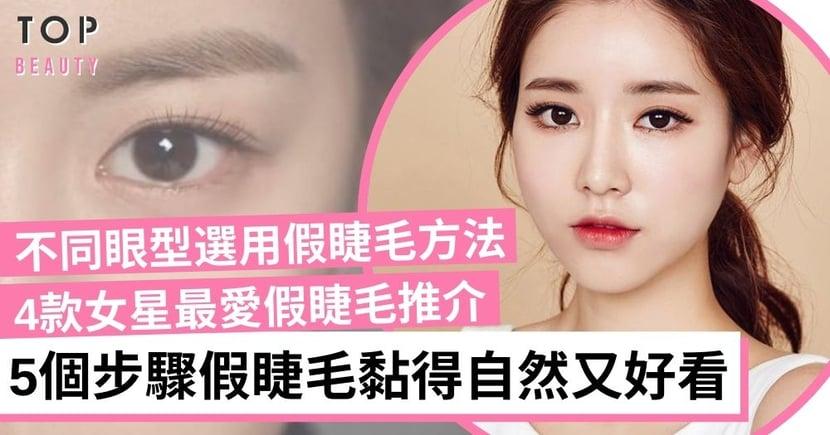 【黏假眼睫毛教程】簡單5個步驟黏好磁力睫毛 星級化妝師推介4款好用假睫毛