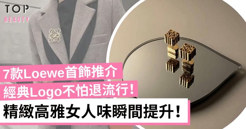 【名牌首飾】Loewe入門必買推介!7款Anagram經典Logo耳環、頸鏈 親民系列質感滿分!