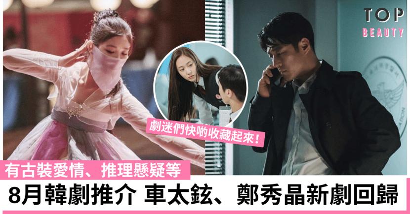 【韓劇2021】8月必看韓劇清單 有古裝愛情、推理懸疑等 《紅天機》絕不能錯過