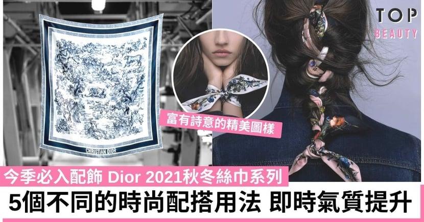 Dior 2021秋冬絲巾推薦:提高造型質感美!5個不同的時尚配搭用法