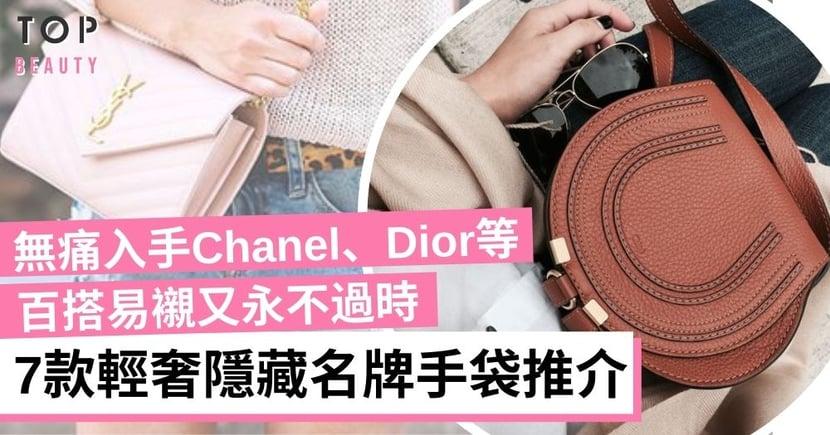 7款入門級名牌手袋推介 無痛入手Chanel、Dior等經典款 最平不過8千2元