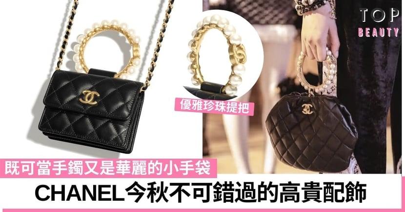 早秋高雅時尚手袋、小皮具推薦:CHANEL散發女性魅力的珍珠手鐲配飾系列