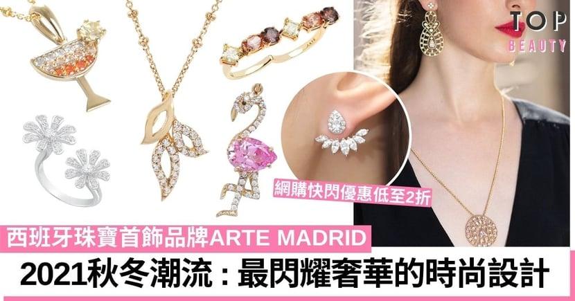 【網購省錢攻略】抵至2折!不用$200就可入手西班牙ARTE MADRID唯美首飾
