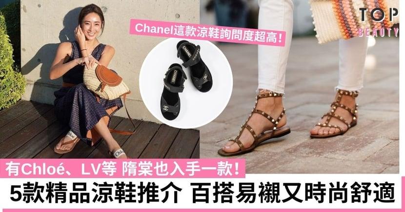 盤點5款精品涼鞋 有Chloé、LV等 Chanel門市詢問度最高 搭配短裙雙腿瞬間變修長