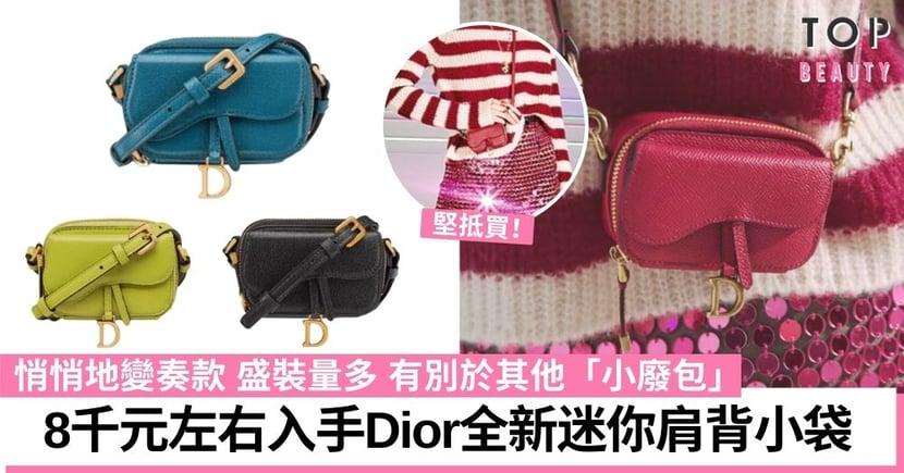 8千元左右就能入手!今季大熱款:Dior迷你Saddle Bag容量絕不「廢」