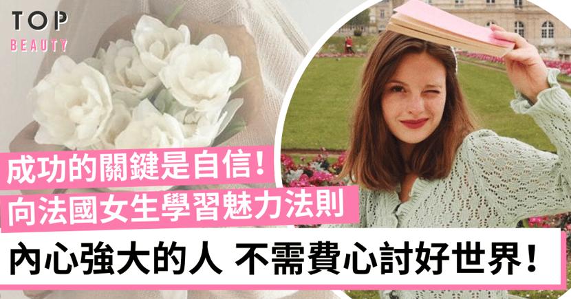 煉成法國女生的自信氣場:培養魅力比介意年齡更重要!