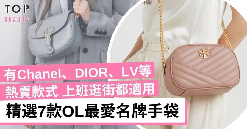 盤點7款OL最愛名牌手袋 有Chanel、DIOR、LV等 從入門款到熱賣 最平不過4千2