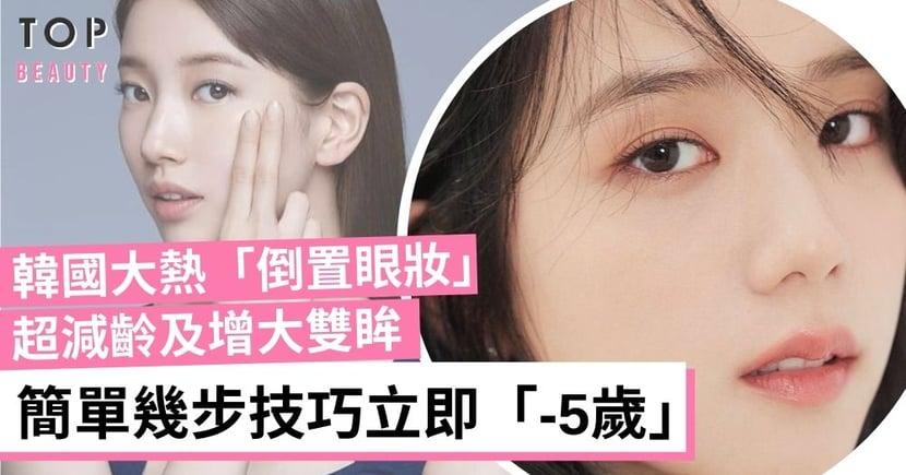 【眼妝教學】超減齡心動眼妝!韓國大熱「倒置眼妝」簡單幾步可增大雙眼!