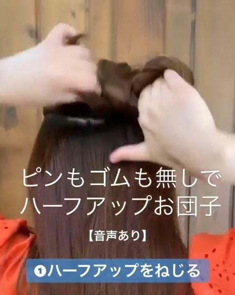 紮半丸子頭步驟2