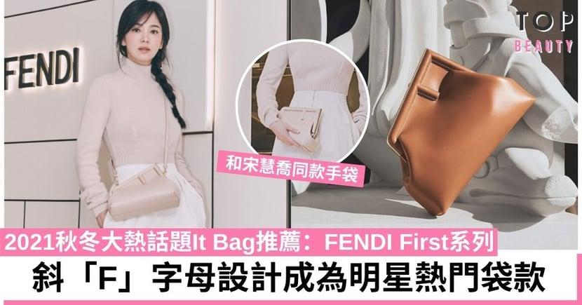認識2021 秋冬It Bag:Kim Jones 大玩「F」字母,全新袋款FENDI First成為潮流焦點之一!