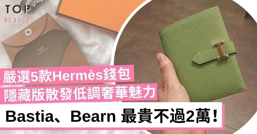 Hermès隱藏入門5款小錢包 門檻低實用性高 最平$2100入手!