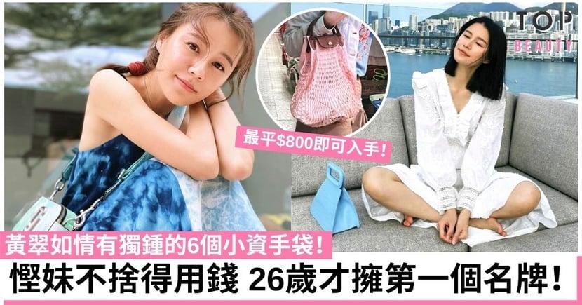 黃翠如情有獨鍾的6個小資手袋!不捨得用錢26歲才擁有第一個名牌!