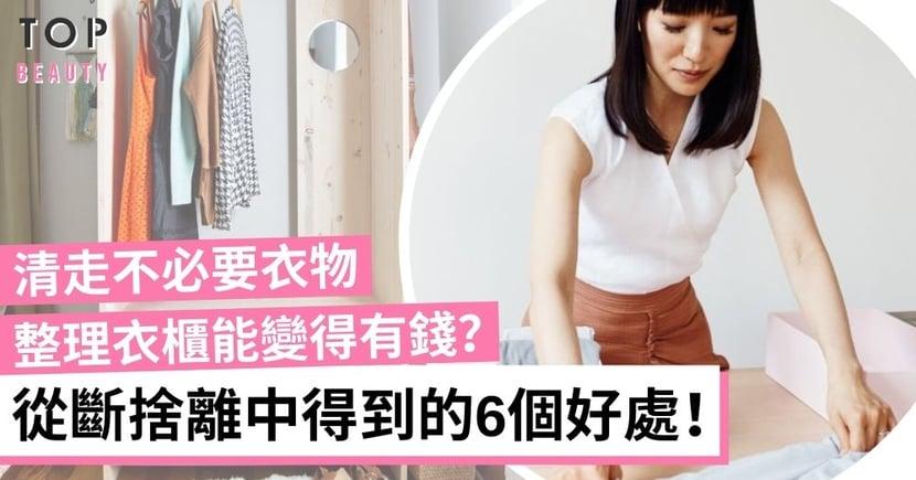 【斷捨離方法】單靠整理衣櫃能變得有錢和減壓?6個斷捨離的好處