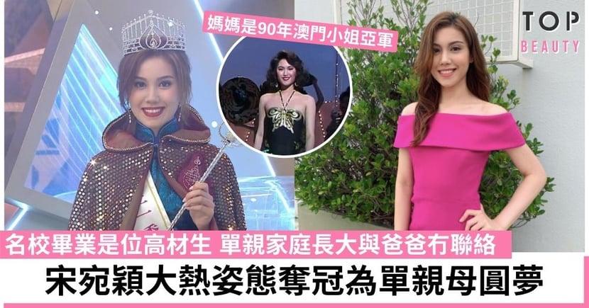 【香港小姐2021】冠軍宋宛穎起底 選美世家出身繼承媽媽衣缽