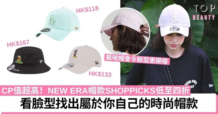 【網購優惠】四折購入美國時尚NEW ERA帽款,讓你整體造型更升級!