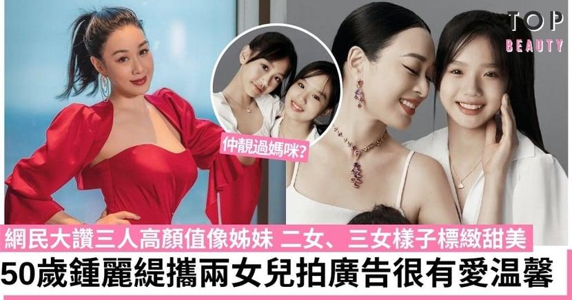 年屆半百鍾麗緹攜兩女兒拍最新廣告:清純有愛合照被網民大讚三人顏值高