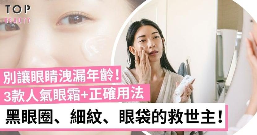 【好用眼霜推介】眼霜3+3正確用法 專櫃級眼霜淡化黑眼圈細紋超有感!
