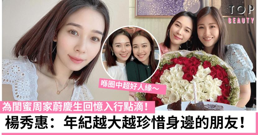小富婆楊秀惠分享與周家蔚12年情 自爆曾窮得只食茶記下午茶!