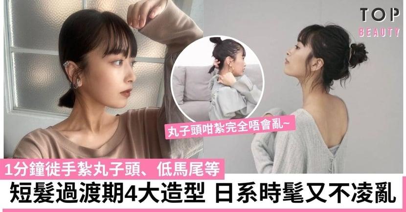 日本模特兒親授「短髮過渡期」4大髮型 1分鐘徙手紮丸子頭、低馬尾等 時髦又好看