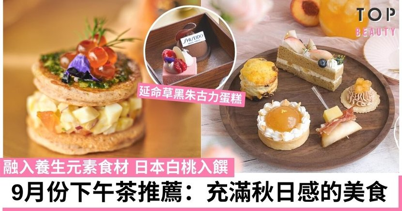 9月份下午茶推薦:與好友分享秋意濃厚的特色滋養美食