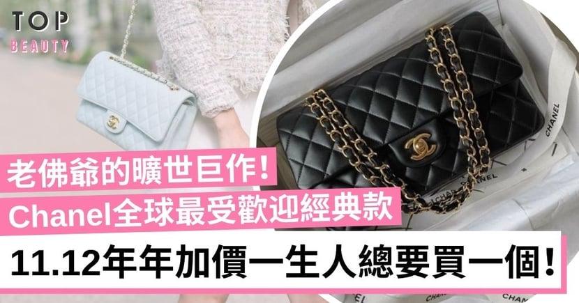 CF也稱為11.12!Chanel夢幻手袋5大必買原因 年年加價幅度高過銀行派息!